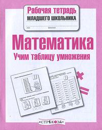 Рабочая тетрадь младшего школьника. Математика. Учим таблицу умножения. (ФГОС)