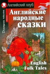 Английские народные сказки. Домашнее чтение.(для начинающих)