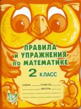 Правила и упражнения по математике. 2 кл. Мудрая сова/Ефимова, Гринштейн