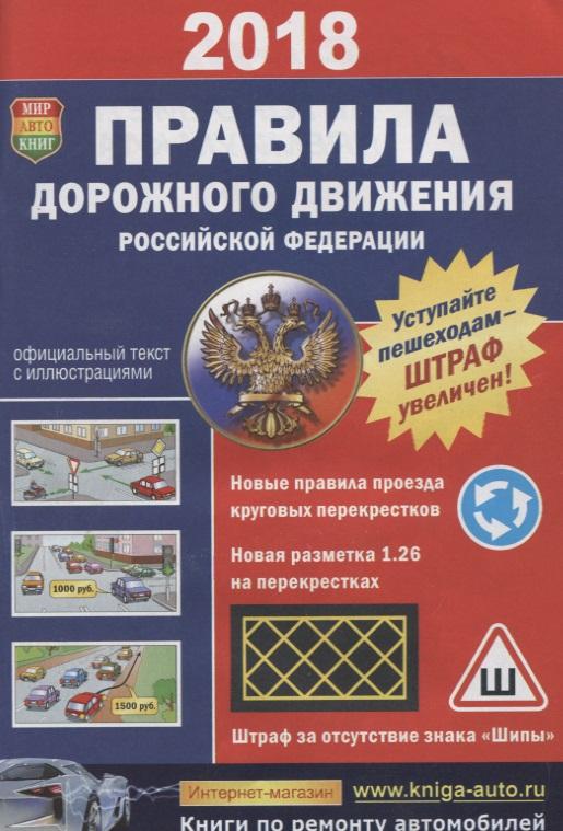 046575 ПДД РФ 2018 с гербом (МирАвтоКниг)