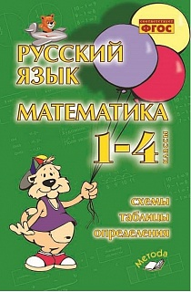 Голубь. Русский язык. Математика. 1-4 классы. Схемы, таблицы, определения. ФГОС.