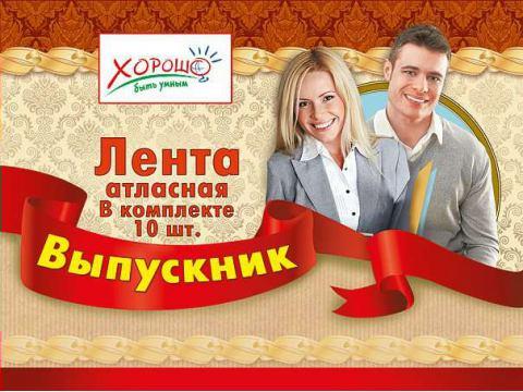 """067144 Лента """"Выпускник"""""""