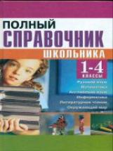 Полный справочник школьника 1-4 классы(газетная)./Соколова.