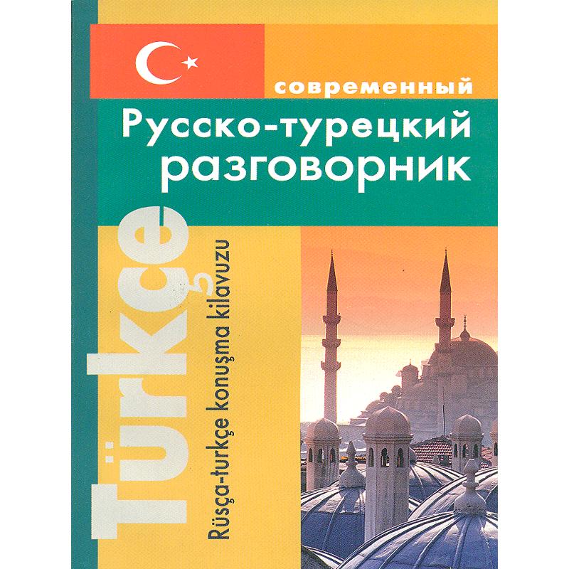 Современный русско-турецкий разговорник.