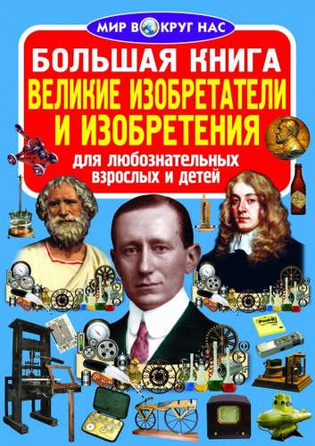 033035 БАО.Большая книга.Великие изобретатели