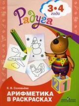 Соловьева. Арифметика в раскрасках. Пособие для детей 3-4 лет.