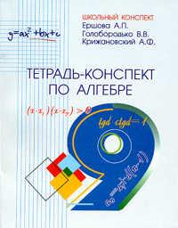 Ершова. Тетрадь-конспект по алгебре 9 кл. (к уч. Макарычева).