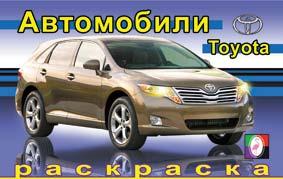 029183 Фл.Авт.Тойота