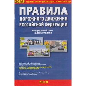 ПДД РФ с иллюстрациями,новая редакция правил