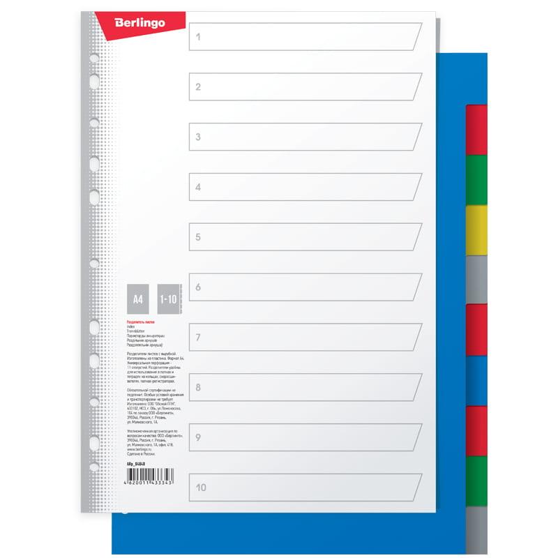 076097 Разделитель листов Berlingo А4, 10 листов, без индексации, цветной
