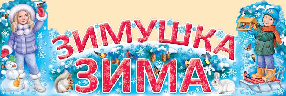 062345 Декоративная надпись Зимушка-зима