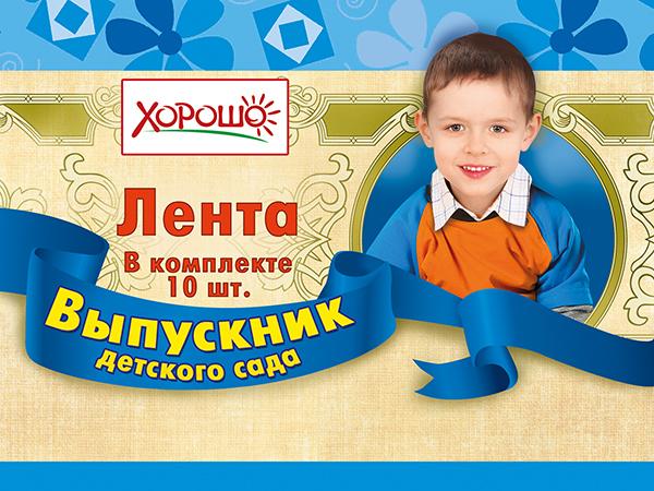 """040436 Лента """"Выпускник детского сада"""""""