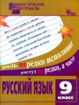 ДМ Русский язык 9 кл. Разноуровневые задания. (ФГОС) /Казбек-Казиева.