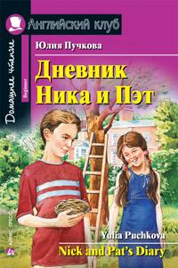 Пучкова. Дневник Ника и Пэт. Домашнее чтение. (КДЧ на англ.яз, адапт. текст).