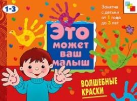 ЭМВМ. Волшебные краски. Художественный альбом для занятий с детьми 1-3 лет./Янушко.