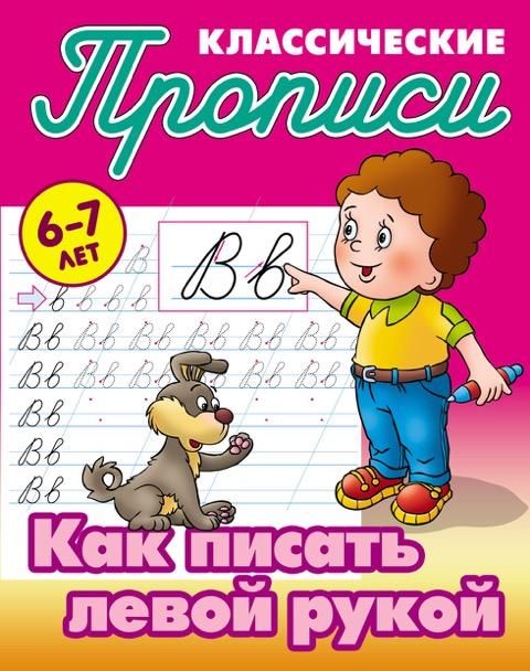Петренко. Классические прописи. Как писать левой рукой. 6-7 лет. (-)