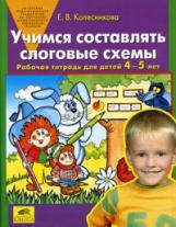 Колесникова. Учимся составлять слоговые схемы. Рабочая тетрадь для детей 4-5 лет. (ФГОС).