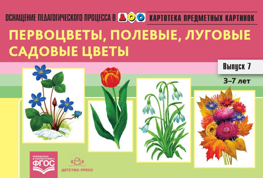 Нищева. Картотека предметных картинок. Первоцветы, полевые, луговые, садовые цветы. Выпуск 7. (ФГОС)