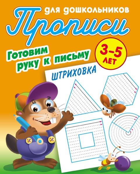 Прописи для дошкольников. Готовим руку к письму. Штриховка. 3-5 лет.