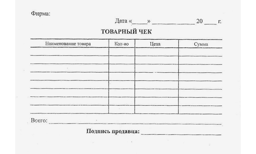 001760 Бланк товарных чеков
