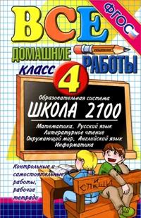 Все домашние работы за 4 кл. Школа 2100. (ФГОС)