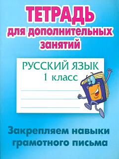 Радевич. Русский язык. Тетрадь для дополнительных занятий. 1 кл. Закрепляем навыки грамотного письма