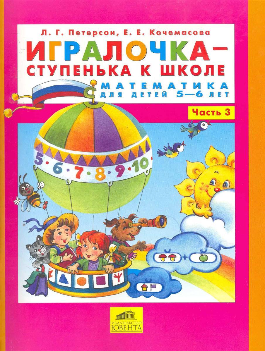 Петерсон. Игралочка-ступенька к школе. Математика для детей 5-6 лет. Ч. 3. (Бином). (ФГОС).