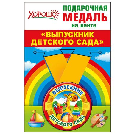 """067134 Медаль металлическая малая """"Выпускник детского сада"""""""
