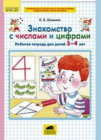 Шевелев.Знакомство с числами и цифрами.Рабочая тетрадь для детей 3-4 лет
