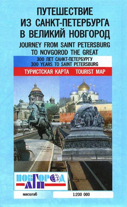 068832 Карта Путешествие из Санкт-Петербурга в Великий Новгород (300 лет Санкт-Петербургу)