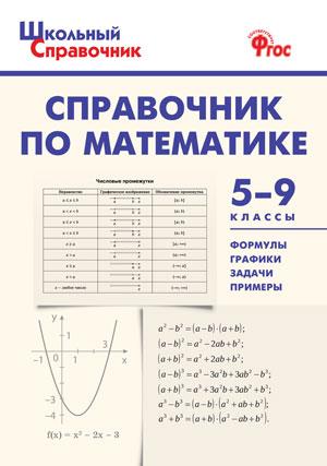 ШСп Справочник по математике. 5-9 кл. /Рурукин.