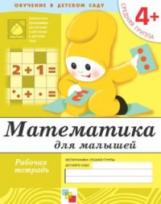 Математика для малышей. Средняя группа. Рабочая тетрадь./Денисова. 4+ (-)
