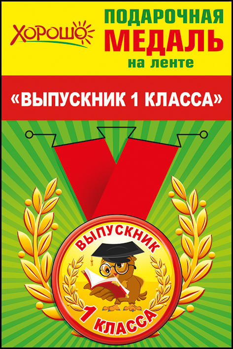 """053604 Медаль металлическая малая""""Выпускник 1 класса"""""""