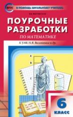 ПШУ Математика 6 кл. к УМК Виленкина. (ФГОС) /Выговская.