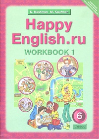 Кауфман. Happy English.ru. Рабочая тетрадь 6 кл. Часть № 1. (ФГОС).