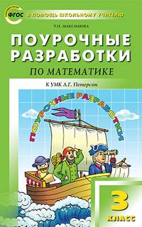 ПШУ. Математика. 3 кл./Петерсон (ФГОС)