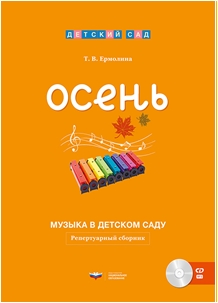 Дсм. Музыка в детском саду. Осень. Репертуарный сборник + CD /Ермолина