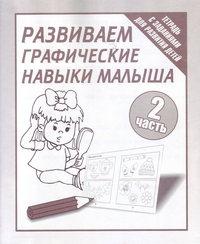 Тетрадь с заданиями для развития детей.Развиваем графические навыки малыша. Ч.2