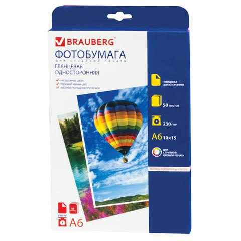 086812 Фотобумага BRAUBERG для струйной печати 10х15 см, 230 г/м2, 50 л., односторонняя, глянцевая