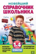 Новейший справочник школьника. 1-4 кл. /Марченко.