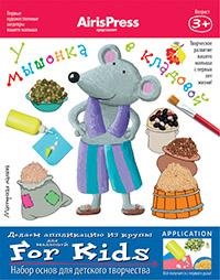 Ульева. Мастерская малыша. У мышонка в кладовой 3+ (Набор основ для детского творчества).
