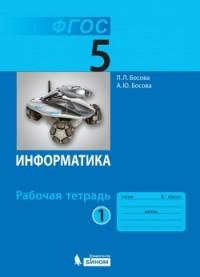 Босова. Информатика 5 кл. Рабочая тетрадь  В 2-х ч. Ч.1. (ФГОС).