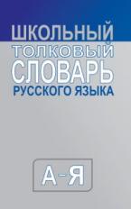 Школьный толковый словарь русского языка. (средний)