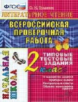 ВПР-Началка. Литературное чтение. 2 кл. ТТЗ. /Крылова. ФГОС.