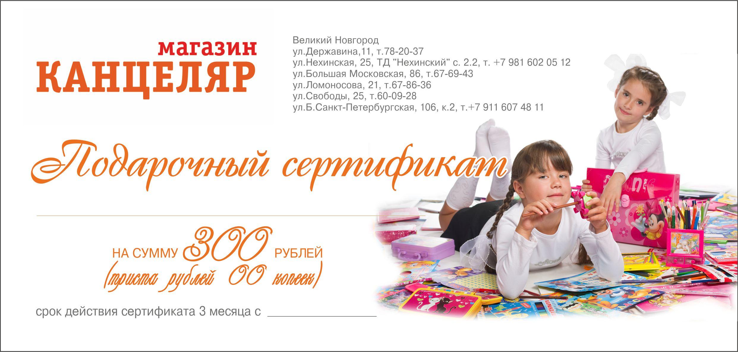 Подарочный Сертификат на 300 руб.