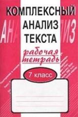Малюшкин. Комплексный анализ текста. 7 кл. Р/т.
