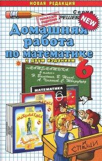 ГДЗ Виленкин. Математика 6 кл. ( к новому учебнику). / Панов. (ФГОС)