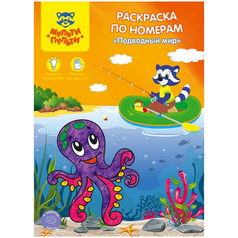 """061680 Раскраска по номерам А4, Мульти-Пульти """"Подводный мир"""", 16стр."""