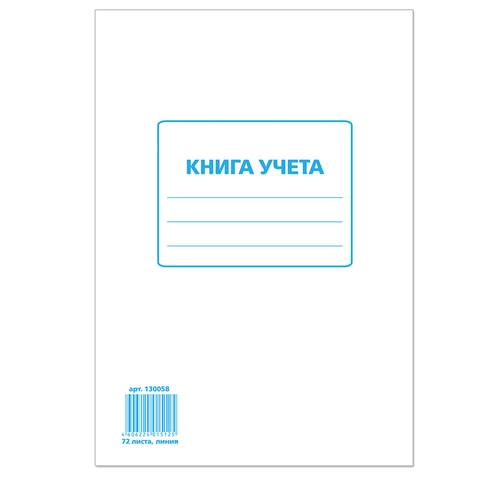 086256 Книга учета 72 л., А4 200*290 мм STAFF, блок офсет