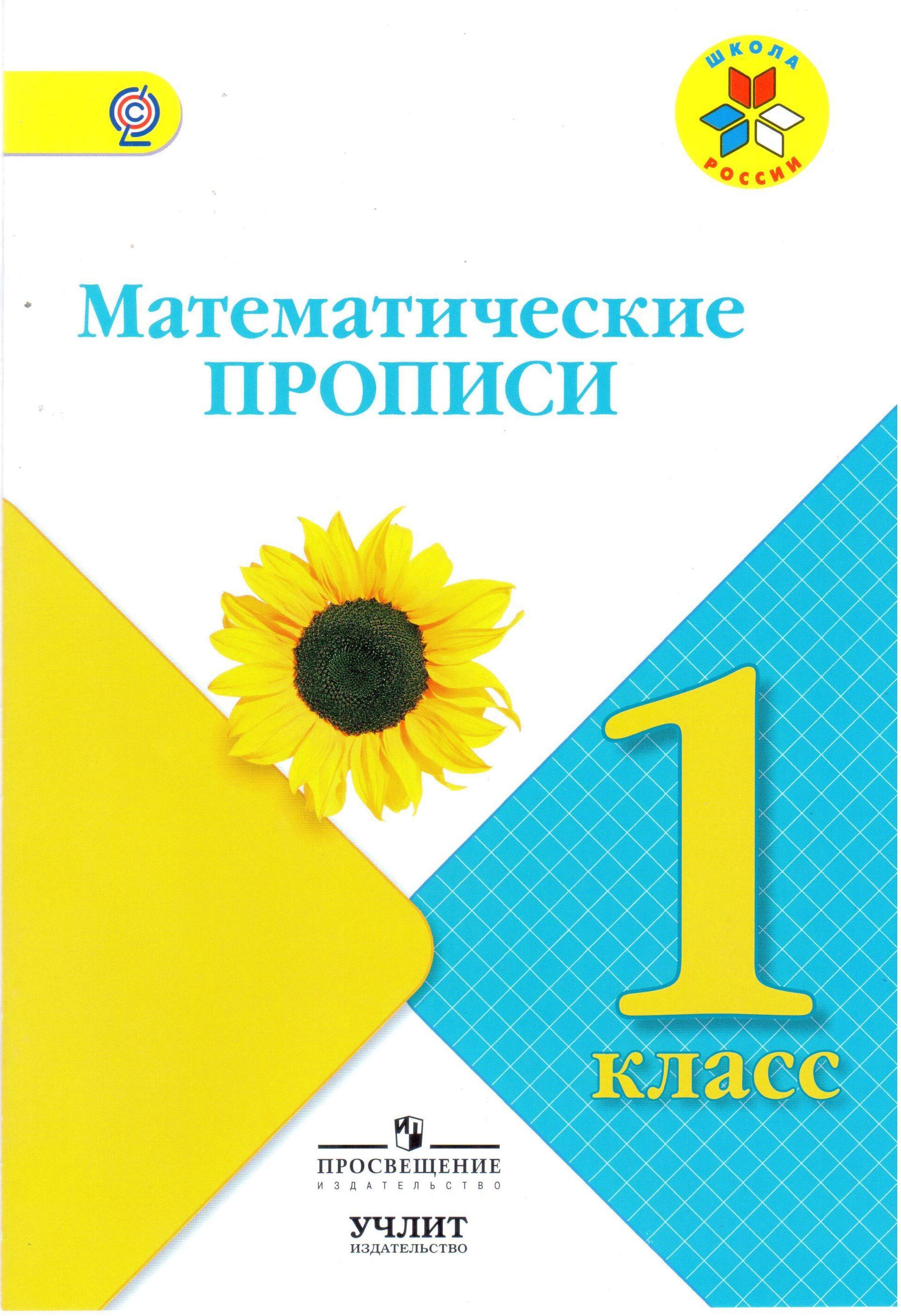 Математические прописи. 1 кл. Школа России/Никулаев (ФГОС)